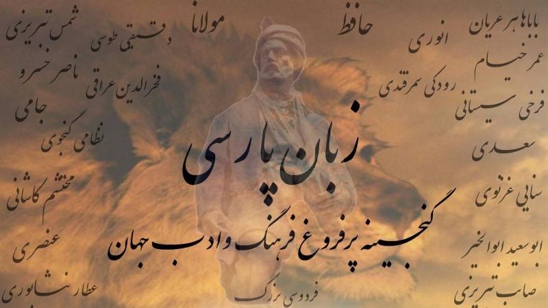 любителей открытки на персидском защищает растения