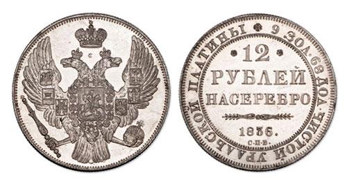 самая дорогая старинная монета россии