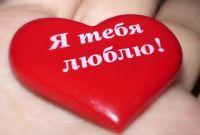 Сердце как символ любви